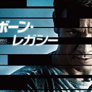 【映画】『ボーンレガシー』のフル動画を今すぐ無料で視聴しよう!【あらすじ・ネタバレ無し感想】