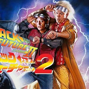 【映画】『バックトゥザフューチャーPART2』のフル動画を今すぐ無料で視聴しよう!【あらすじ・ネタバレ無し感想】