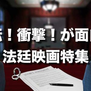 異議あり!逆転あり!衝撃あり!の法的劇映画集【まとめ】