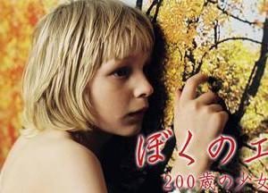 『僕のエリ200歳の少女』無料フル動画を今すぐ視聴する方法【ネタバレなし感想・解説】