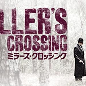『ミラーズ・クロッシング』無料フル動画を今すぐ視聴する方法【ネタバレなし感想・解説】