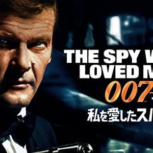 『007/私を愛したスパイ』無料フル動画の配信情報!今すぐ視聴する方法【見どころもご紹介】