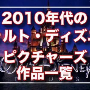 【ポスター付き】2010年代のディズニーピクチャーズ映画一覧!ディズニープラスの配信状況付き