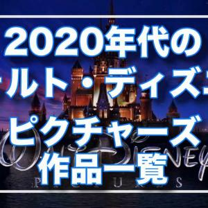 【ポスター付き】2020年代のディズニーピクチャーズ映画一覧!ディズニープラスの配信状況付き