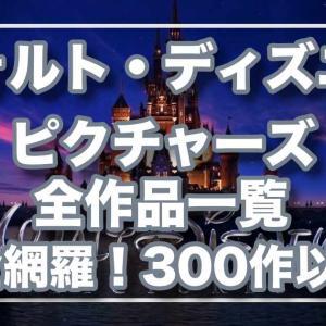 【ポスター付き】ディズニーピクチャーズ映画全一覧!無料見放題で多数配信中!