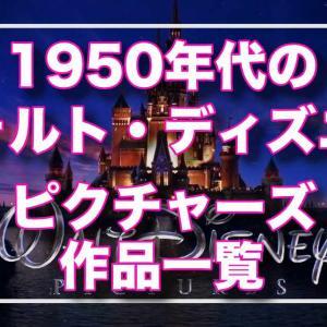 【ポスター付き】1950年代のディズニーピクチャーズ映画一覧!ディズニープラスの配信状況付き