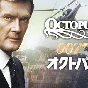 『007/オクトパシー』無料フル動画の配信情報!今すぐ視聴する方法【見どころもご紹介】