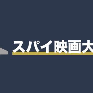 【まとめ】スパイ映画大特集