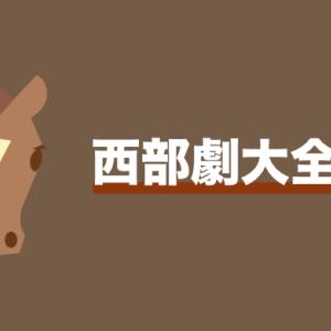 【まとめ】西部劇大全集【面白いおすすめ映画】
