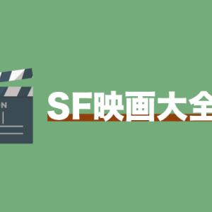 【永久保存版】おすすめSF映画大全集【まとめ】