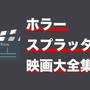 【永久保存版】面白いホラー・スプラッター映画のおすすめ大全集【まとめ】
