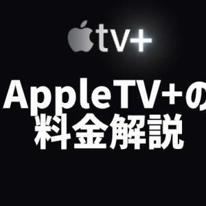 Apple TV+の月額料金はいくら?|使い方や他の動画サービスとの違いを解説
