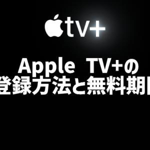 Apple TV+は初回7日間無料!登録方法からやさしく詳しく解説【1年間無料の方法も】