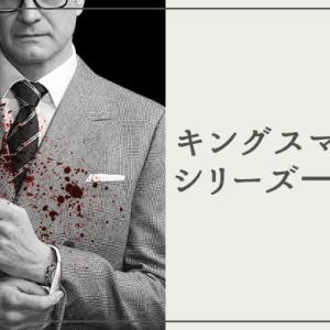 『キングスマン』の続編映画シリーズを一挙紹介!見るべき順番と配信中のVODも一緒に解説