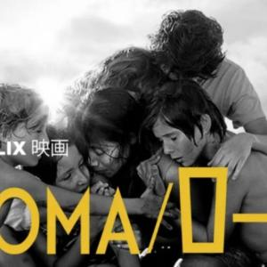【解説】『ROMA/ローマ』|ネタバレ感想・伏線・考察など|なぜこの映画は美しいのか