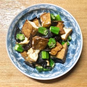 旬のオクラと厚揚げときくらげの塩麹炒め。定番料理をさらに美味しくするコツ。