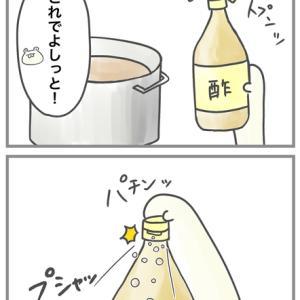 日常漫画:家事トラップ①酢瓶アトマイザー