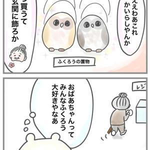 日常漫画:くますの大人の階段