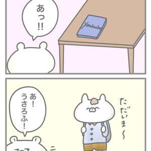日常漫画:顔の使いどころ~うさろふの場合~