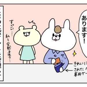 日常漫画:うさろふのポイント生活