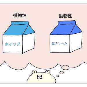 カゼインフリーを無理なく続ける方法(乳製品の代用品一覧)-前編-