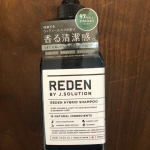 「メンズシャンプー REDENレビュー」サッパリする使用感がオススメ!