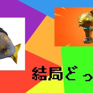 【フォートナイト】魚図鑑の一番が発覚?!