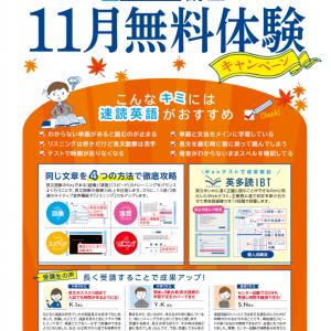速読英語で英語力を鍛えよう!