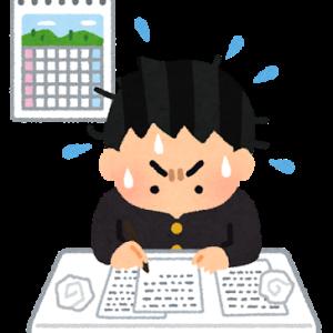 テスト勉強の出来は、テスト計画表の出来で決まります!