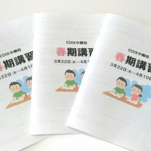 【春期講習生募集中!】英語の学習に力を入れよう!