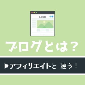 【初心者】ブログとは何か?アフィリエイトとの違いや仕組みを解説!