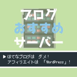 【無料はNG】アフィリエイトブログのサーバー種類とおすすめの選び方