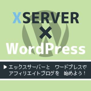 【アフィリエイト初心者】エックスサーバーにWordPressをインストールする手順