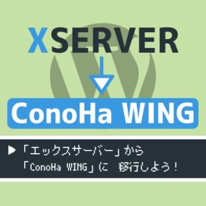 【ConoHa WING】エックスサーバーとの比較と移行手順【画像多め】