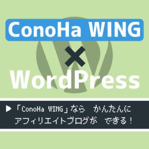 「ConoHa WING」で完結!WordPressと独自ドメインをまとめて管理!
