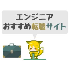 【人事目線】エンジニアの転職サイト・エージェントのおすすめ3つ!