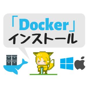 Dockerのインストールと基本的な使い方(Windows10とMac)