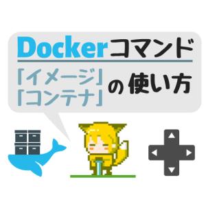Dockerコマンドでイメージ作成やコンテナ起動までの流れをつかもう!