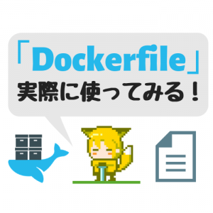 Dockerfileとは?実際にビルドしながらイメージを作成してみよう!