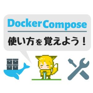Docker Composeとは?Rails、Mysql、Nginxを構築して使い方を覚える