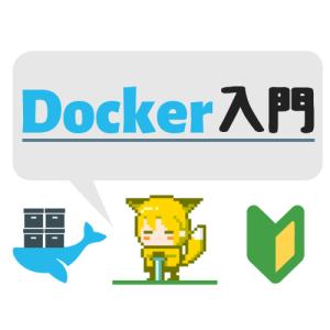 【Docker入門】WindowsとMacで開発環境を構築してみよう!