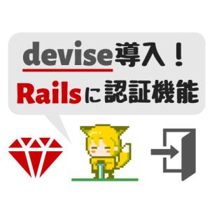 Rails5にdeviseをサクッと導入!認証機能の使い方も解説【日本語化】