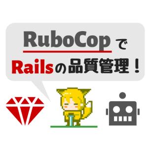 【初心者向け】Railsの品質を上げるRuboCopのインストールと使い方!