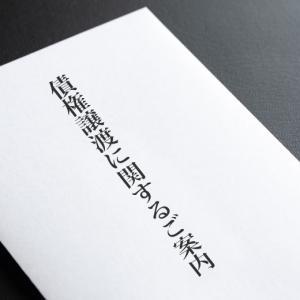 債権譲渡通知書とは?届いた意味と対応方法