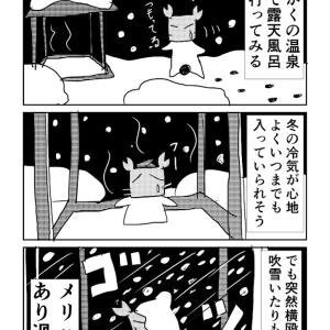 露天風呂で吹雪かれるカニ