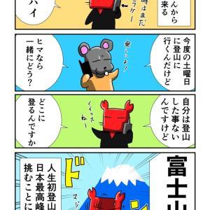 人生初登山で日本最高峰に挑むカニ