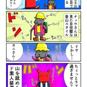 日本最高峰を舐めているド素人なカニ