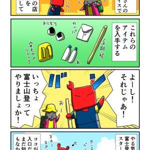 装備を買い足し富士登山に挑むカニ