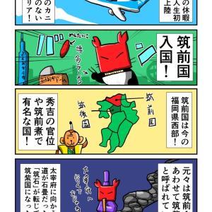 西海道へ向けて飛んでいくカニ