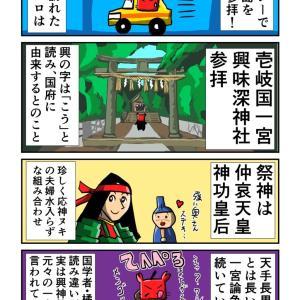 壱岐国一宮・興神社を参拝するカニ